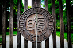 Gate of fudan university Stock Photography