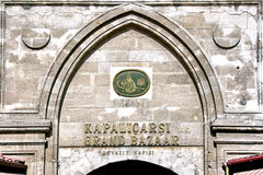 Gate of Grand Bazaar Stock Photos