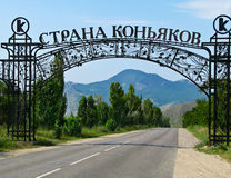 Gate with the inscription above the road - the country cognacs. Nobody, summer,  mountain Royalty Free Stock Photography
