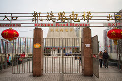 The Gate of Kaixuan Road Elevator Stock Photos