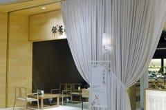 Gate of qianchayuan tea lounge Stock Photography
