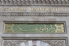 Gate to the University of Istanbul Details Royalty Free Stock Photos