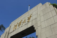The gate. Of the Tsinghua University,Beijing,China Stock Photo