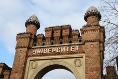 Gate of Yuriy Fedkovych Chernivtsi National University,Ukraine Royalty Free Stock Image