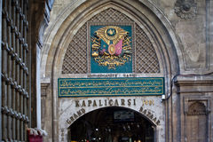 Gateway main entrance to the Grand Bazaar view in Istanbul, Turkey Royalty Free Stock Photos