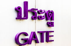 Gateway to Stadium. Gateway sign to Sports Complex and Stadium Royalty Free Stock Photos