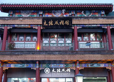 Gebäude des traditionellen Chinesen auf der Qianmen-Straße in Peking Lizenzfreie Stockfotos
