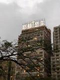 Gebäude mit einem Quer- und chinesischen Schriftzeichen von Jesus ist Gott Lizenzfreie Stockbilder