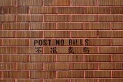 Geben Sie keinen Bill Wall Background bekannt Lizenzfreie Stockfotos