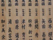 Gebete auf Holz Stockfotografie