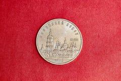 Gedenkmünze UDSSR fünf Rubel mit St. Sophia Cathedral in Kiew Lizenzfreie Stockbilder