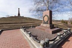 Gedenktekens van de Tweede Wereldoorlog 1941-1945 en de Oorlog van 1812 jaar in Borodino Stock Afbeeldingen