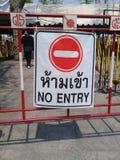 Gedraag me in Bangkok Thailand stock afbeelding