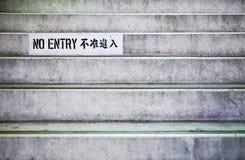 Geen Teken en Stappen van de Ingang royalty-vrije stock fotografie