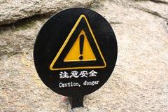 Gefahren-Zeichen Stockfoto