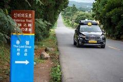 Geheimzinnige Weg, Jeju-Eiland, Korea Royalty-vrije Stock Fotografie
