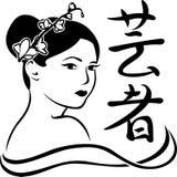 Geisha portrait poster Stock Photo