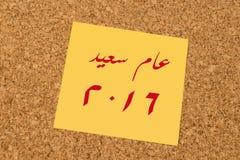 Gelbe klebrige Anmerkung - guten Rutsch ins Neue Jahr 2016 - arabische Art Lizenzfreie Stockfotos
