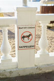 Gelendzhik,俄罗斯- 4月29 2017年:取缔宠物的图表标志在海滩 免版税库存图片