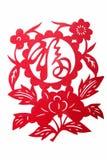 Geluk - Fu. royalty-vrije illustratie