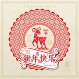 Gelukkig Chinees nieuw jaar