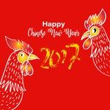 gelukkig Chinees nieuw jaar 2017 Royalty-vrije Illustratie