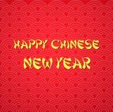 Gelukkig Chinees nieuw jaar, Chinese rode achtergrond Stock Foto