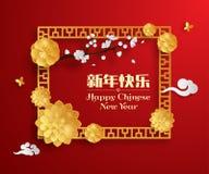 Gelukkig Chinees nieuw jaar E vector illustratie