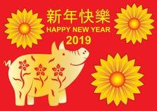 Gelukkig Chinees Nieuwjaar 2019 stock illustratie