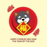 Gelukkig Chinees Nieuwjaar het Jaar van de Hond 2018 stock fotografie