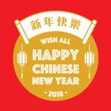 Gelukkig Chinees Nieuwjaar het Jaar van de Hond 2018 Royalty-vrije Stock Afbeeldingen