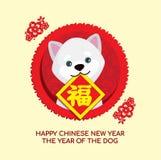 Gelukkig Chinees Nieuwjaar het Jaar van de Hond 2018 Stock Foto