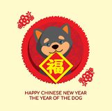 Gelukkig Chinees Nieuwjaar het Jaar van de Hond 2018 stock foto's