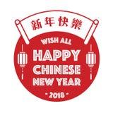 Gelukkig Chinees Nieuwjaar het Jaar van de Hond 2018 Stock Afbeeldingen
