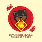 Gelukkig Chinees Nieuwjaar het Jaar van de Hond 2018 Royalty-vrije Stock Afbeelding