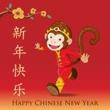 Gelukkig Chinees Nieuwjaar/Jaar van Aap vector illustratie