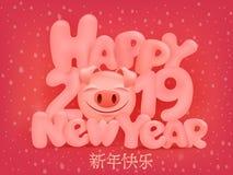 Gelukkig Chinees Nieuwjaar 2019 jaar van de stijl van het varkensbeeldverhaal De Chinese karakters bedoelen Gelukkig Nieuwjaar stock illustratie