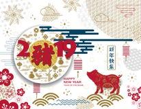 Gelukkig Chinees Nieuwjaar 2019 jaar van het varken De Chinese karakters bedoelen Gelukkig Nieuwjaar royalty-vrije illustratie