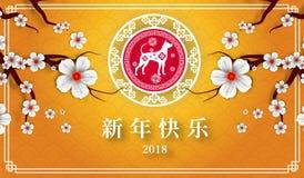 2018 Gelukkig Chinees Nieuwjaar, Jaar van Hond 2018 stock illustratie