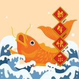 Gelukkig Chinees Nieuwjaar Koi Fish Vector royalty-vrije stock afbeelding