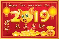 Gelukkig Chinees Nieuwjaar van de Beer 2019 - rode groetkaart royalty-vrije illustratie