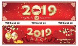 Gelukkig Chinees Nieuwjaar van de Beer 2019 - twee geplaatste banners vector illustratie