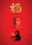 Gelukkig de aap Chinees nieuw jaar van 2016 stock illustratie