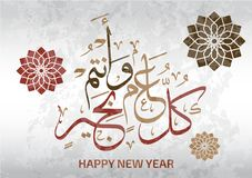 Gelukkig nieuw jaar 2018 in Arabische kalligrafie Royalty-vrije Stock Foto's