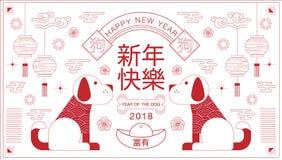 Gelukkig nieuw jaar, 2018, Chinese nieuwe jaargroeten, Jaar van de hond, fortuin, Royalty-vrije Stock Afbeeldingen