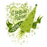 Gelukkig Nieuwjaar 20182018 Groetkaart in Russische taal Royalty-vrije Stock Fotografie