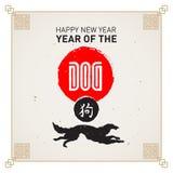 Gelukkig Nieuwjaar, 2018 het jaar van de Hond Chinees Nieuwjaar 2018 vector illustratie