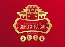 Gelukkige Chinese nieuwe jaargong xi de banner van FA cai met het gouden aantal van 2019 jaar in lantaarnhanger en de poortstad v vector illustratie