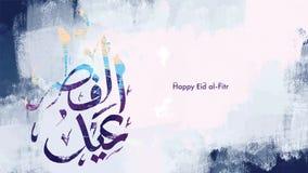 Gelukkige Eid in Arabische Kalligrafiegroeten voor Islamitische gelegenheden zoals eid ul adha en eid ul fitr met oud concept - V stock illustratie