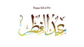 Gelukkige Eid in Arabische Kalligrafiegroeten voor Islamitische gelegenheden zoals eid ul adha en eid ul fitr met oud concept - V royalty-vrije illustratie